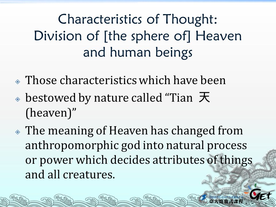 Characteristics of Thought: Division of [the sphere of] Heaven and human beings